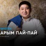 Ерболат Төлеген - Шалқарым пай-пай (аудио)
