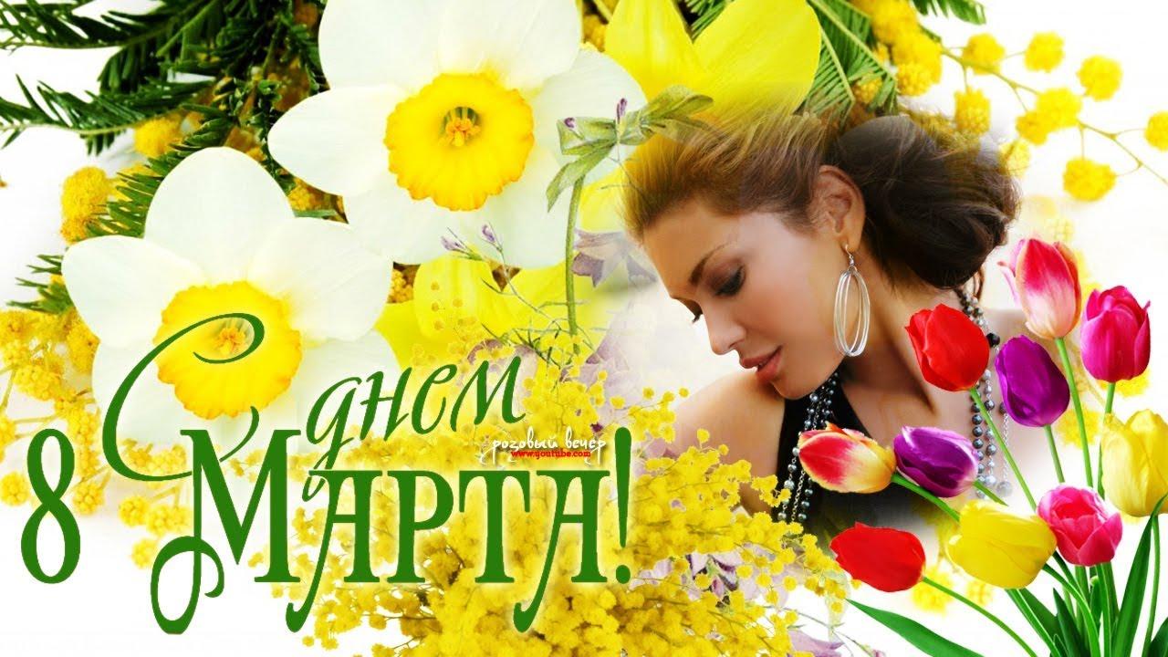 Картинка, открытки с 8 марта песня