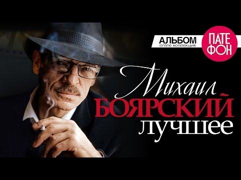 Михаил БОЯРСКИЙ - ЛУЧШЕЕ (Full album)