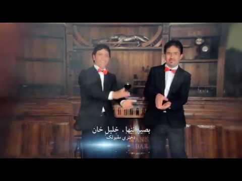New afghan Uzbek song basir tanha ft khalil khan qarsak version dokhtar maqbolaki