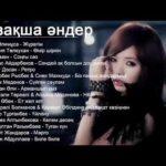ҚАЗАҚША ӘНДЕР - 2019 KAZAKHSTAN MUSIC - 2019