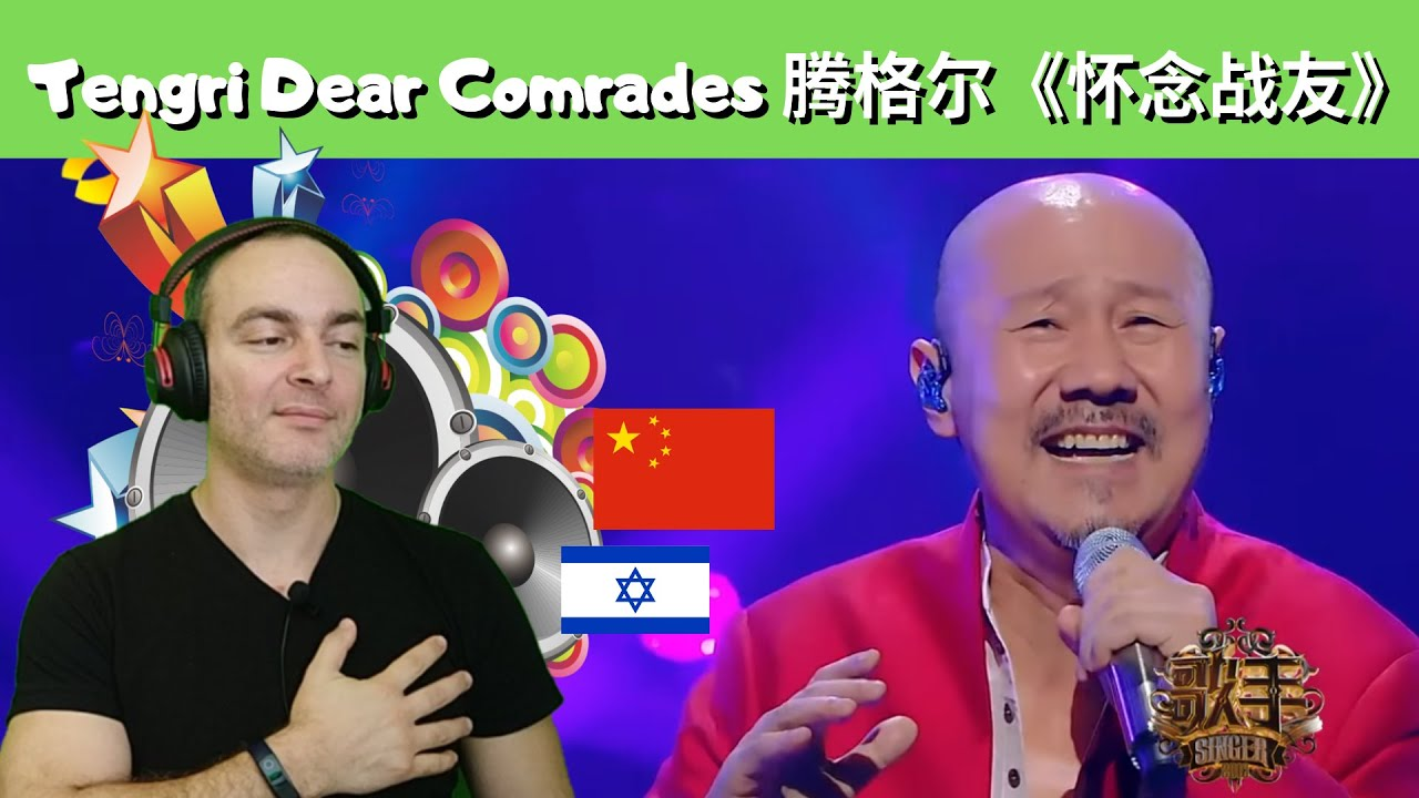"Tengri (Tengger)  腾格尔 《怀念战友》 'My Dear Comrades' ""Singer 2018"" Episode 8 