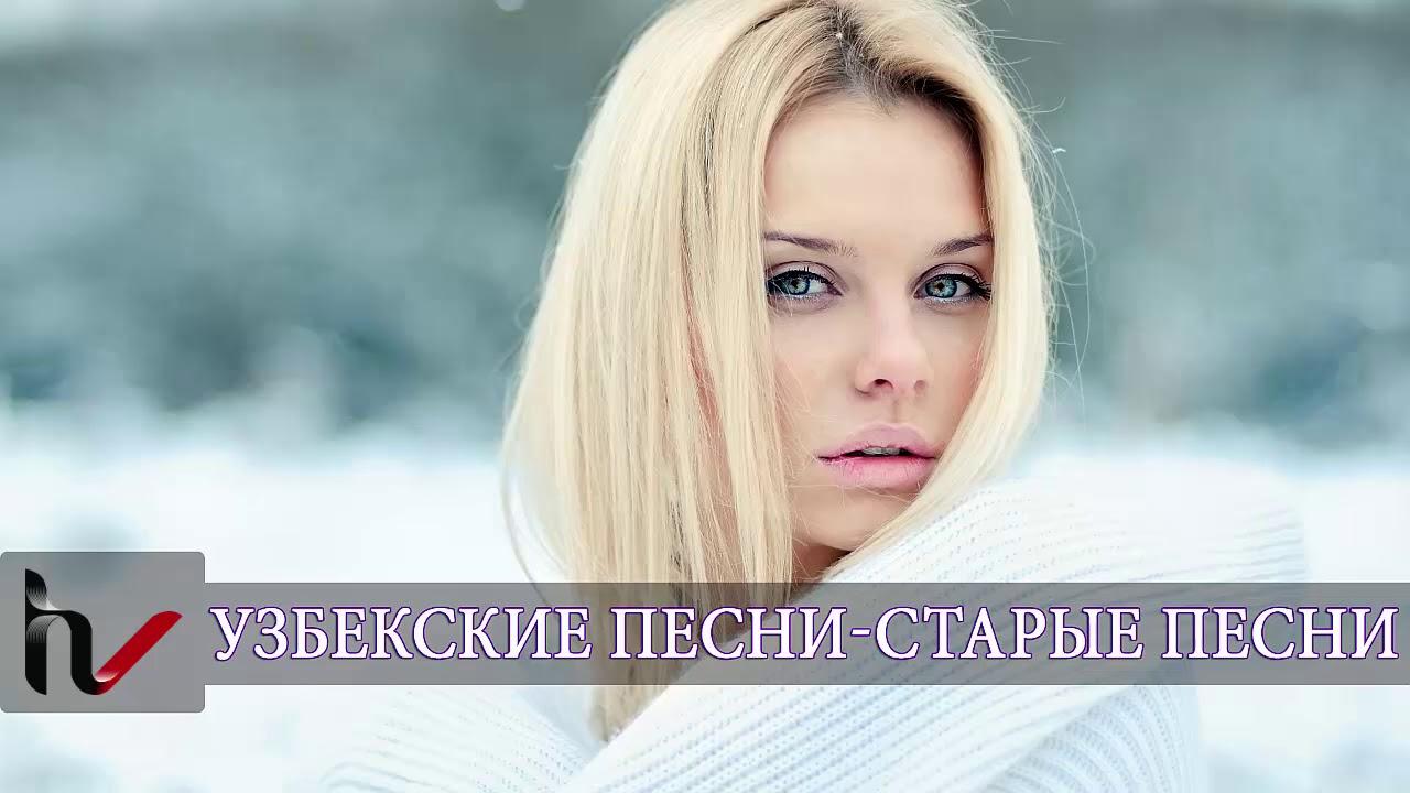 Узбекская музыка 2019✅узбекские песни 2019✅таджикская музыка 2019✅узбекские песни старые