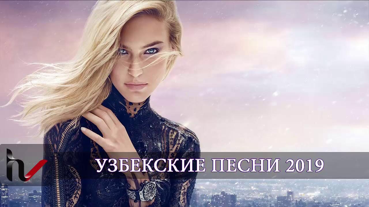 Узбекская музыка 2019✅узбекские песни 2019✅таджикская музыка 2019✅все узбекские песни