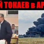 ЗЛОЙ ТОКАЕВ прилетел в АРЫСЬ / Что происходит в Арыс после взрыва