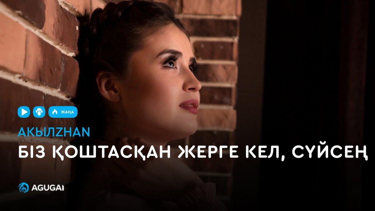 Акылzhan - Біз қоштасқан жерге кел сүйсең (аудио)