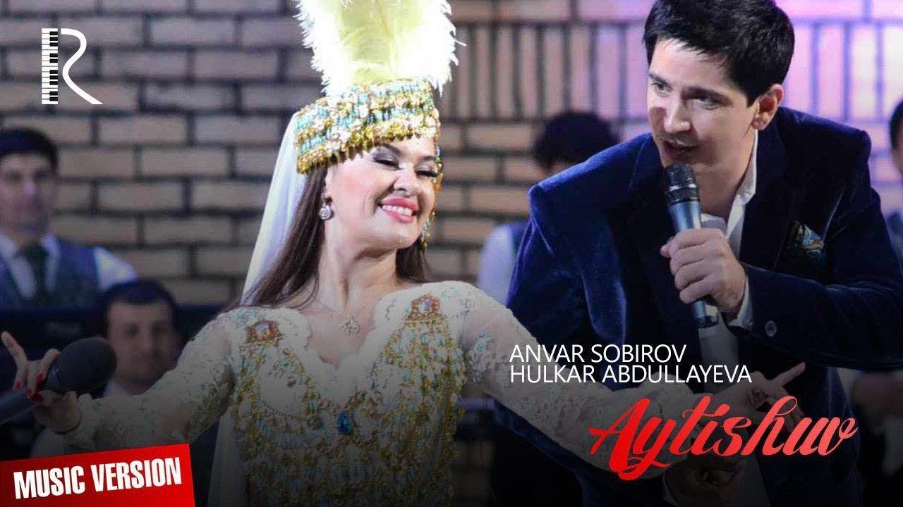 Anvar Sobirov va Hulkar Abdullayeva - Aytishuv | Анвар ва Хулкар - Айтишув (music version)