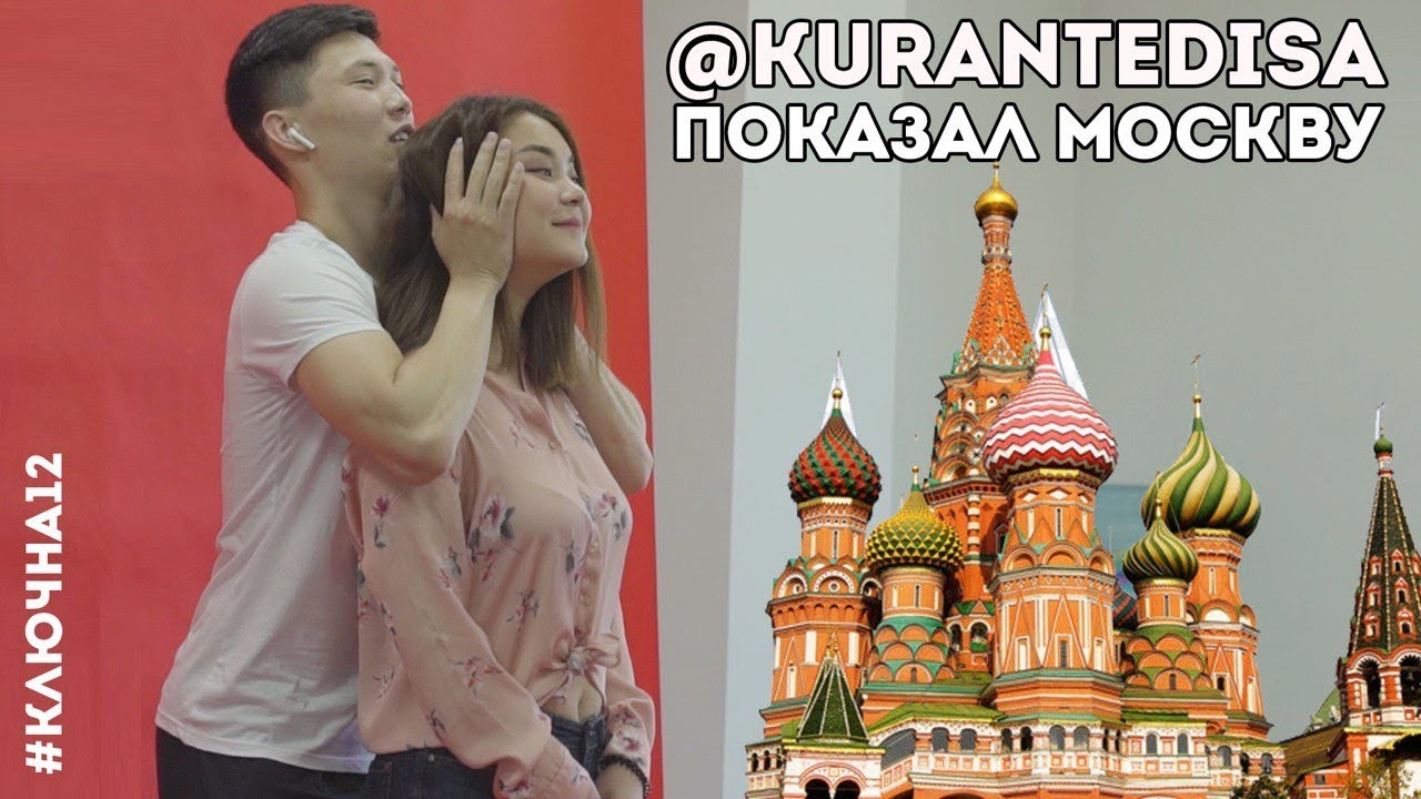 Диас показал девушке Москву | Ключна12