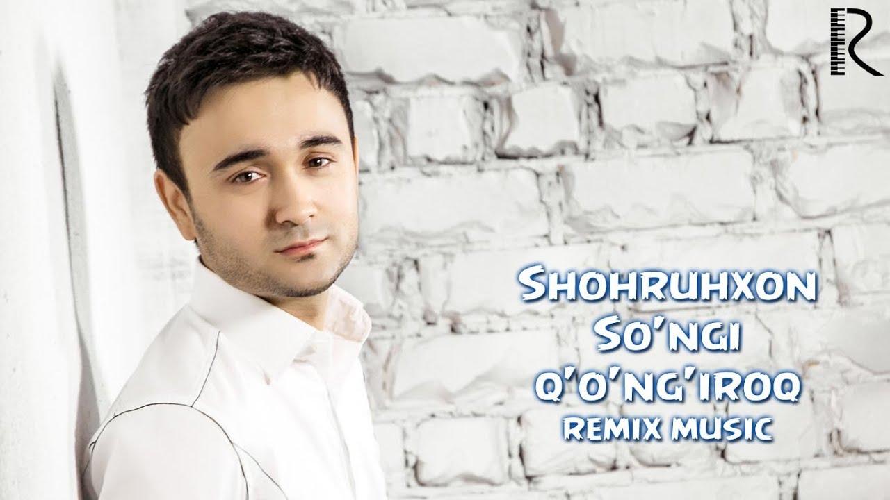 Shohruhxon - So'ngi q'o'ng'iroq   Шохруххон - Сунги кунгирок (remix music version)