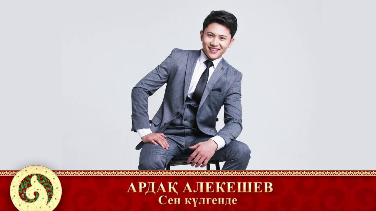 Ардақ Алекешев - Сен кулгенде (аудио)