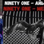 ДЕБЮТ NINETY ONE! | Ninety One - Айыптама | РЕАКЦИЯ | NINETY ONE - MEN EMES MV