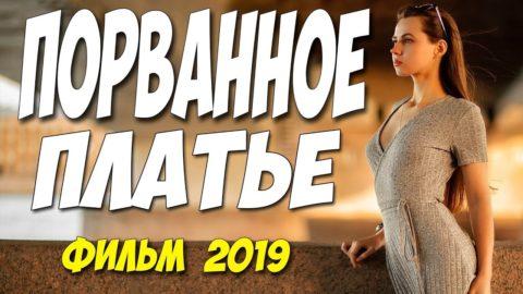 Фильм 2019  потерял сон!! ** ПОРВАННОЕ ПЛАТЬЕ ** Русские мелодрамы 2019 новинки HD 1080P