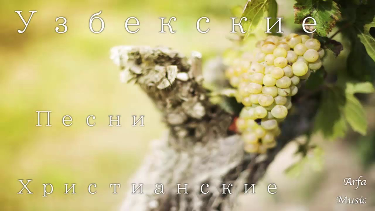 Худо шундай деган узбекская песня