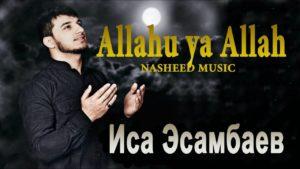Иса Эсамбаев  -  Аллах1у йа Аллах1 / Allahu ya Allah