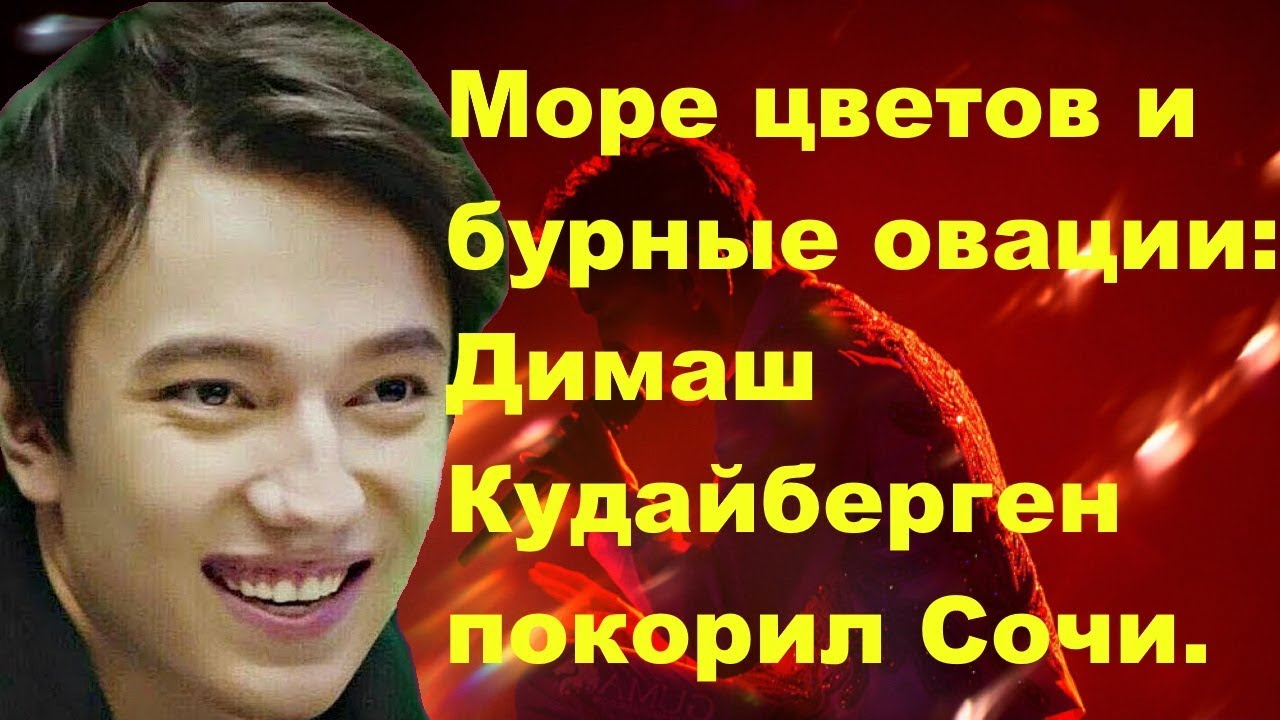 Новости Димаш Кудайберген исполнил две песни «Любовь, похожая на сон» и «Любовь уставших лебедей».