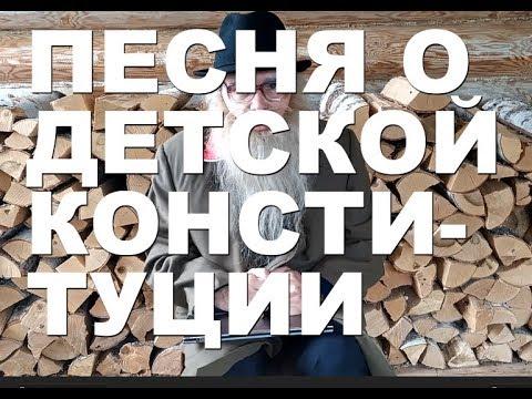 ПЕСНЯ О ДЕТСКОЙ КОНСТИТУЦИИ  ДЕД АРХИМЕД