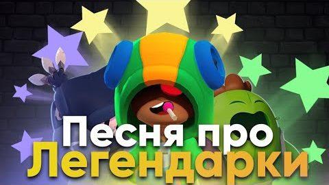 ПЕСНЯ ПРО ЛЕГЕНДАРКИ!КЛИП ПРО ЛЕГЕНДАРКИ|БРАВЛ СТАРС|BRAWL STARS #блэтпосмотри