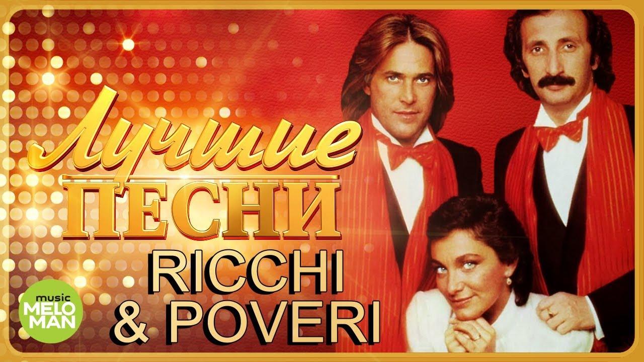 RICCHI E POVERI - Best Hits & Favorite Song's / Лучшие Песни