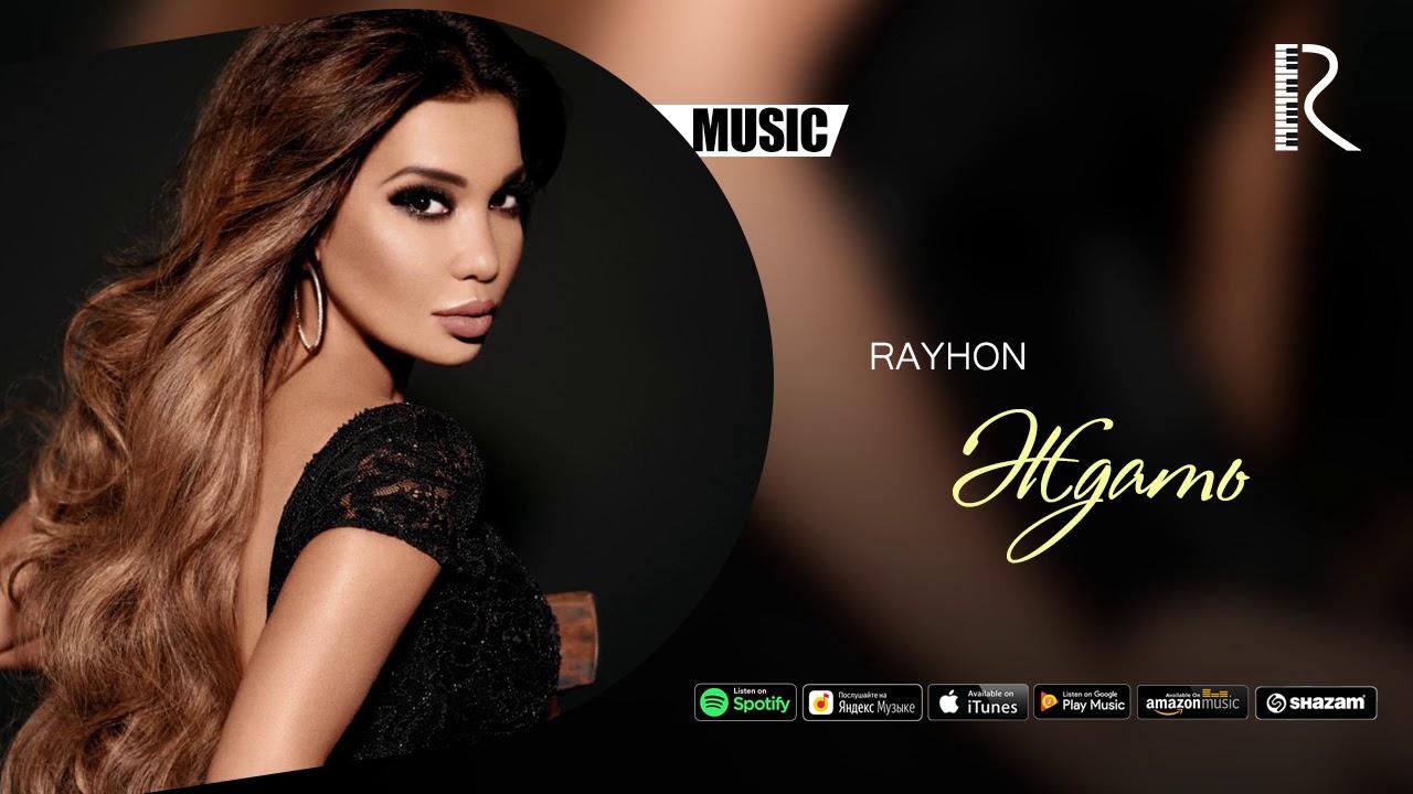 Rayhon | Райхон - Ждать (music version)