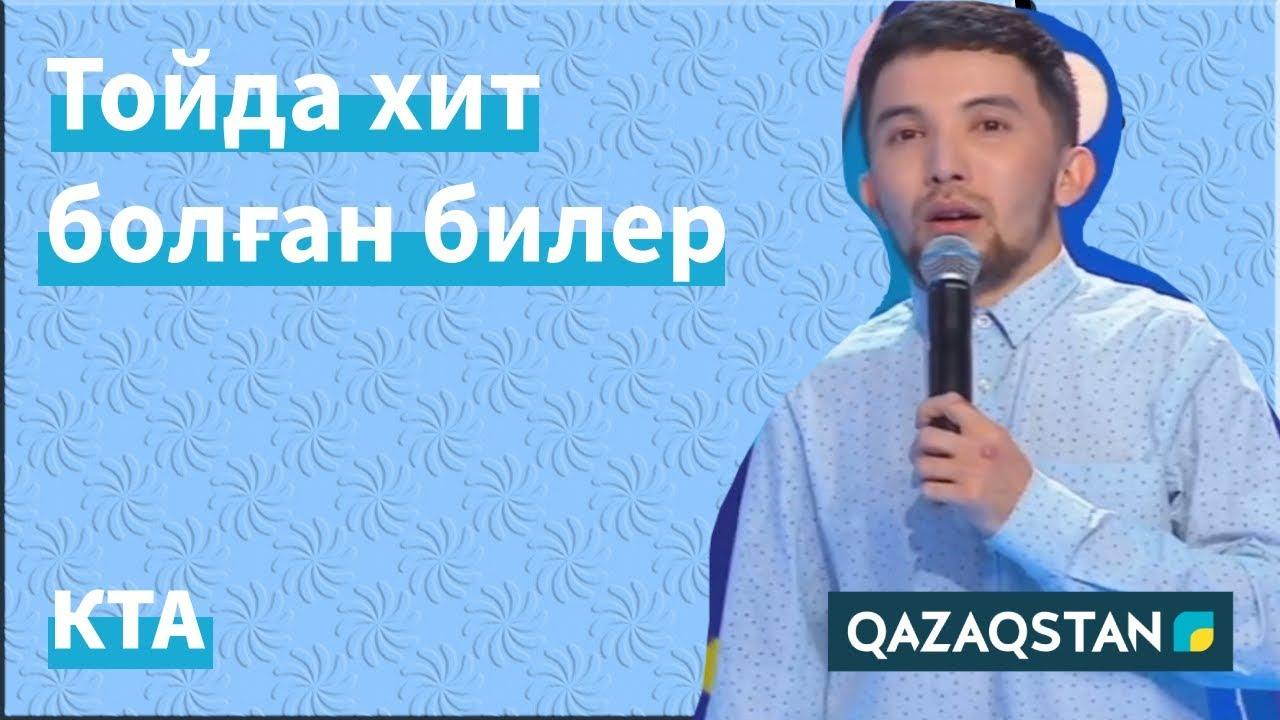 Тойдағы билердің түрлері көп. «Kóńildi tapqyrlar alańy» /  ҚазИИТУ құрамасы