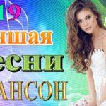 Вот это Сборник лучшая русская музыка 2019 года - Новинка Шансона! - Обалденные песни для души