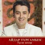 Айдар Тұрғамбек - Тұсау кесер (аудио)