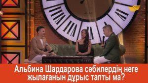 Альбина Шардарова сәбилердің неге жылағанын дұрыс тапты ма?