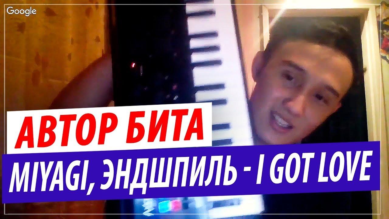 Автор музыки Miyagi, Эндшпиль  - I Got Love (Ft. Рем Дигга) | Автор бита