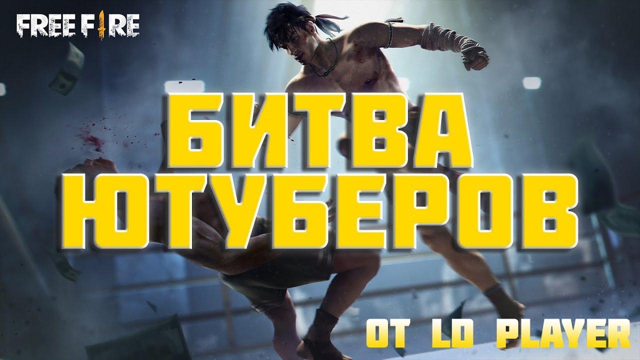 БИТВА ЮТУБЕРОВ - от LD PLAYER / СТРИМ ФРИ ФАЕР / FREE FIRE ПРЯМОЙ ЭФИР