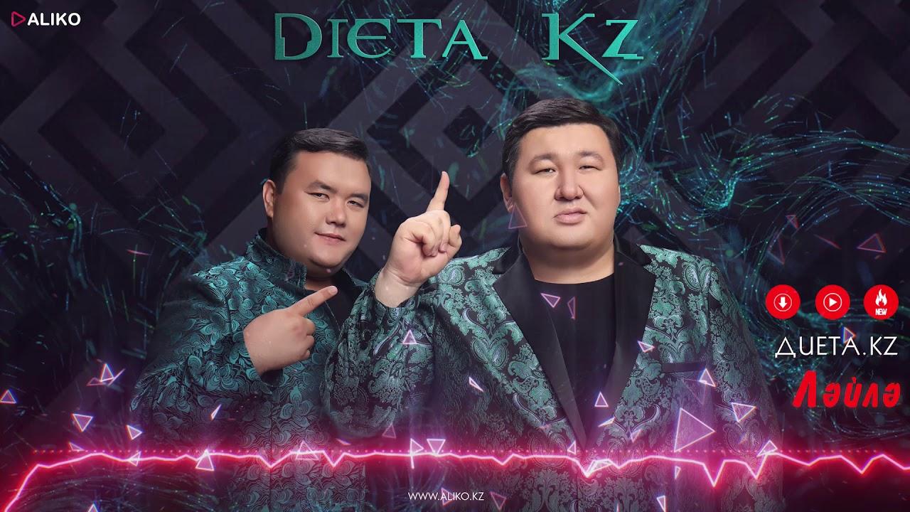 диета казахская песня