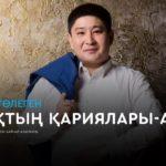 Ерболат Төлеген - Қазақтың қариялары-ай (аудио)