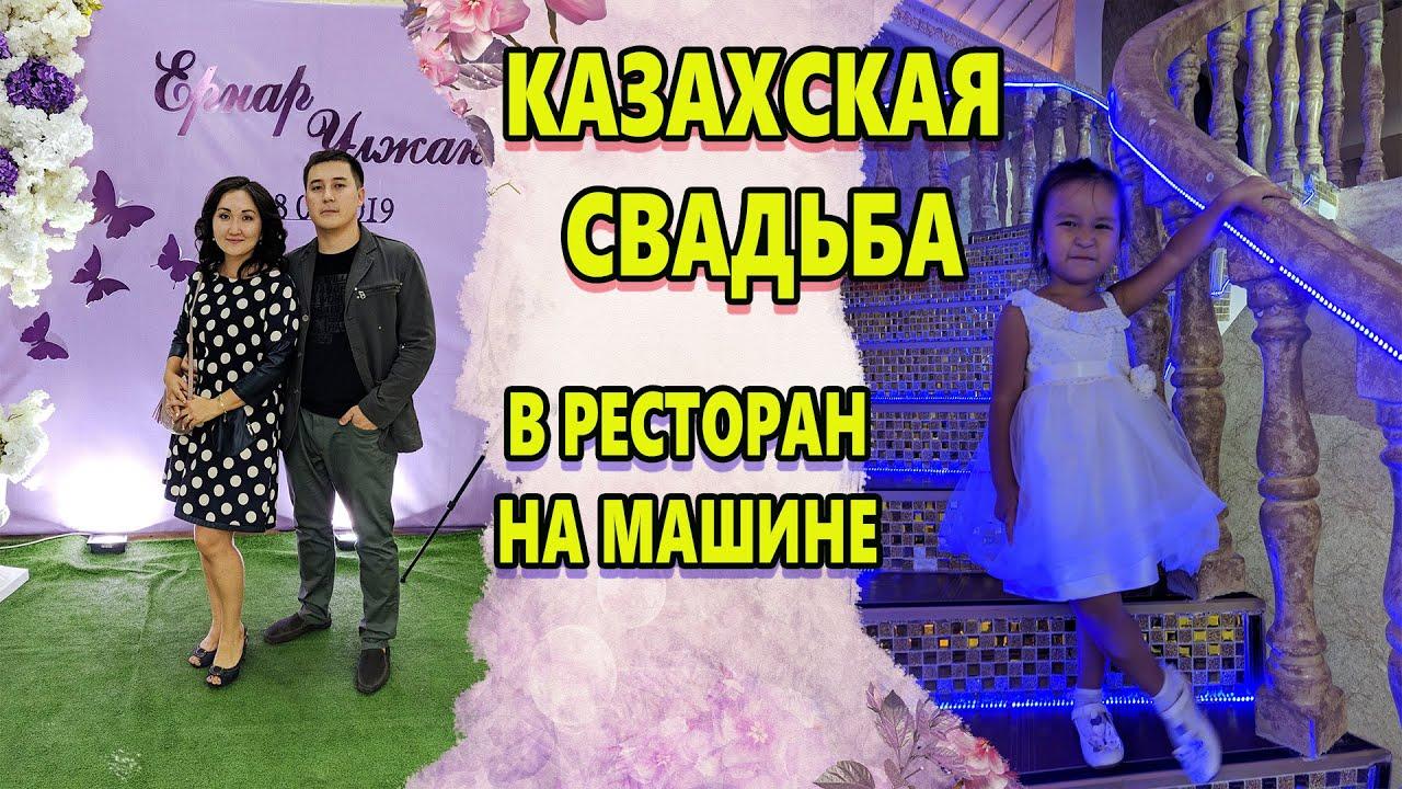 Казахская свадьба 2019 Талдыкорган
