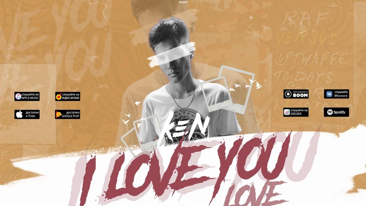 Ken - I love you (Audio)