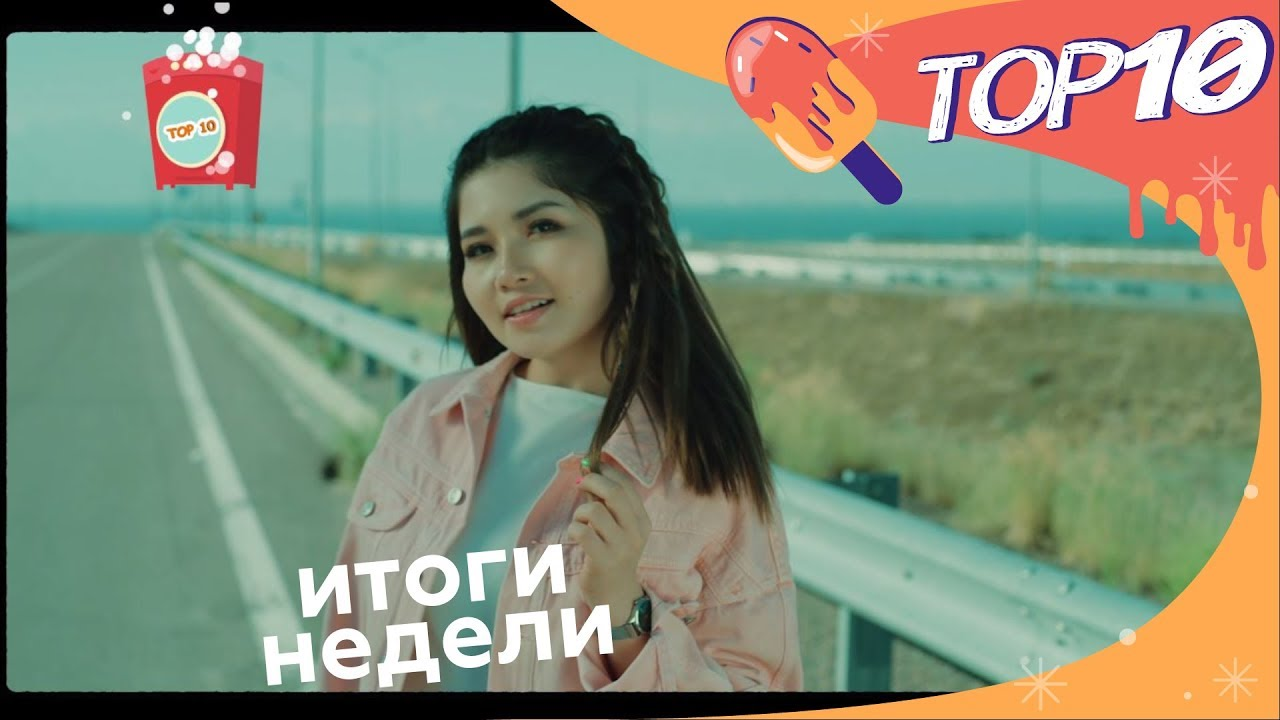 TOP 10  27.09.19 Итоги недели