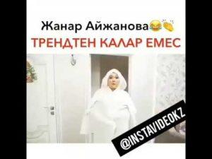 Жанар Айжанова трендтен қалар емес😂