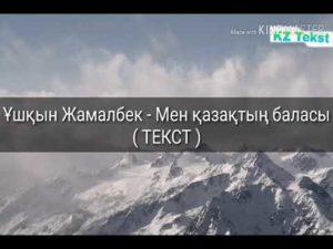 Ұшқын Жамалбек - Мен қазақтың баласы ( ТЕКСТ, КАРАОКЕ )