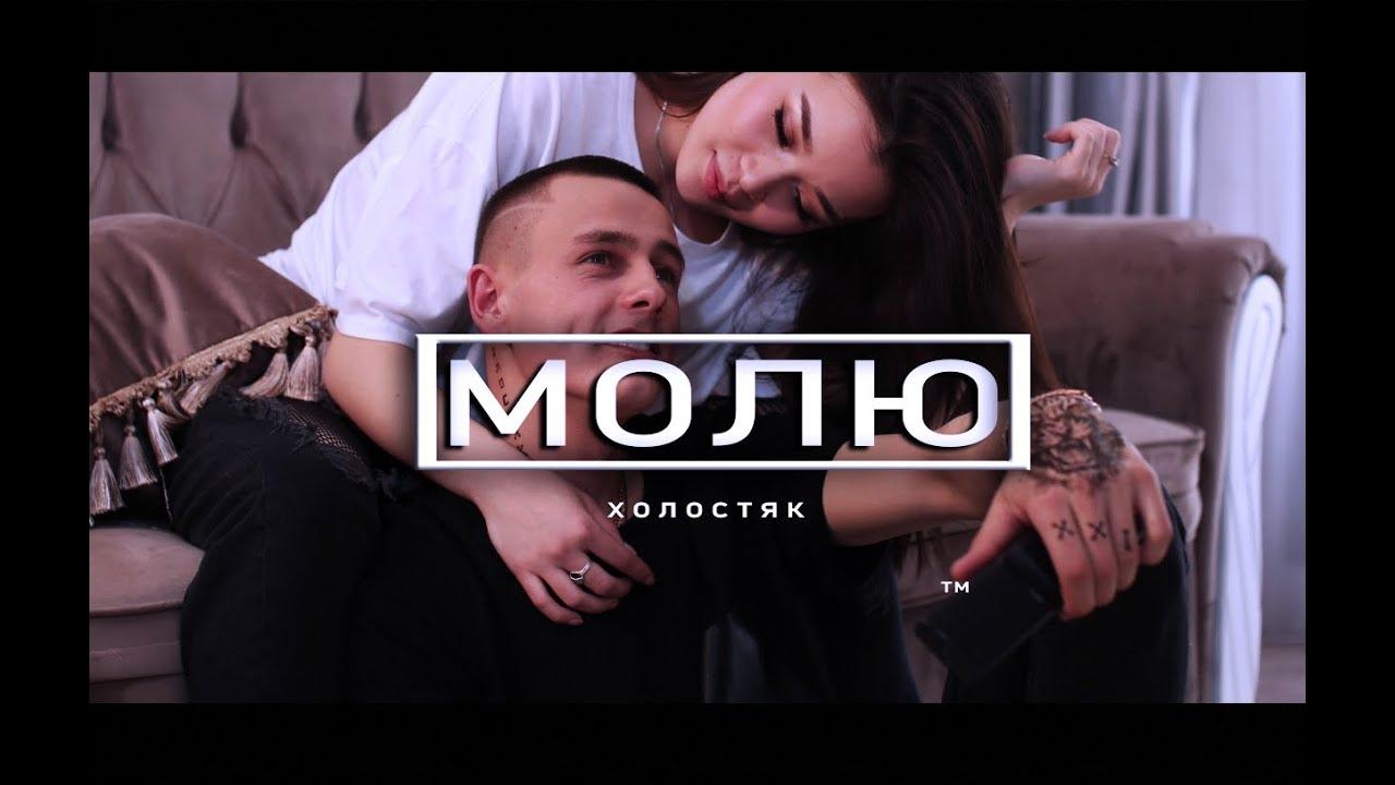 Холостяк - Молю ( премьера клипа 2019 )