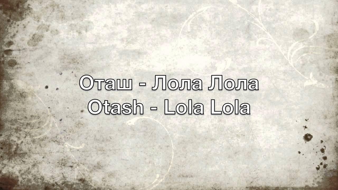 Оташ - Лола Лола - Otash - Lola Lola