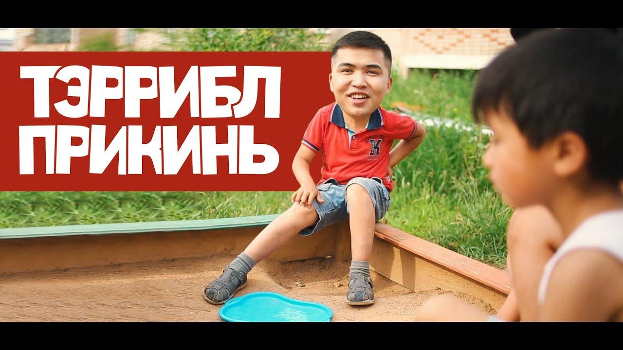 ТЭррибл - Прикинь (ЮМОР-РЭП 2015)