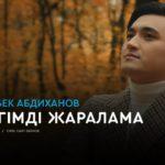 Жолдасбек Абдиханов - Жүрегімді жаралама (аудио)