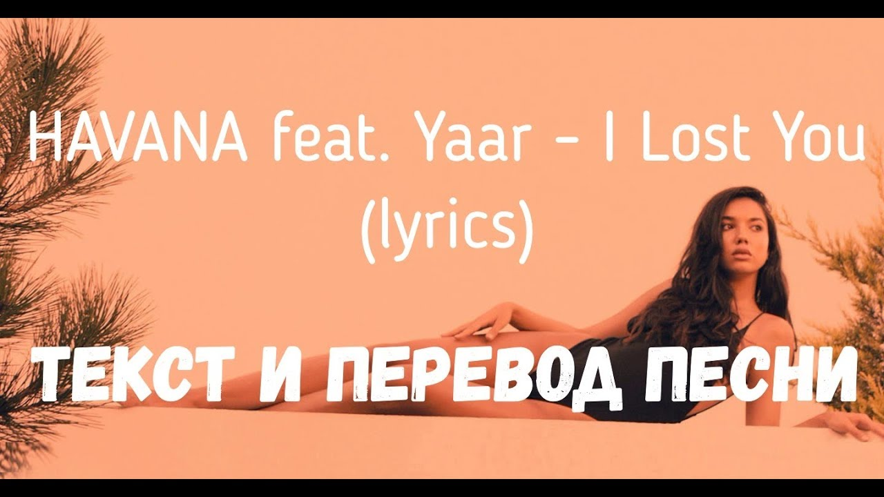 HAVANA feat. Yaar - I Lost You (lyrics текст и перевод песни)