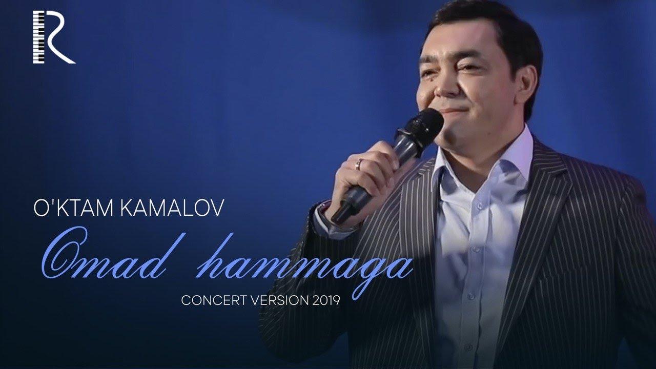 O'ktam Kamalov - Omad hammaga | Уктам Камалов - Омад хаммага (concert version 2019)