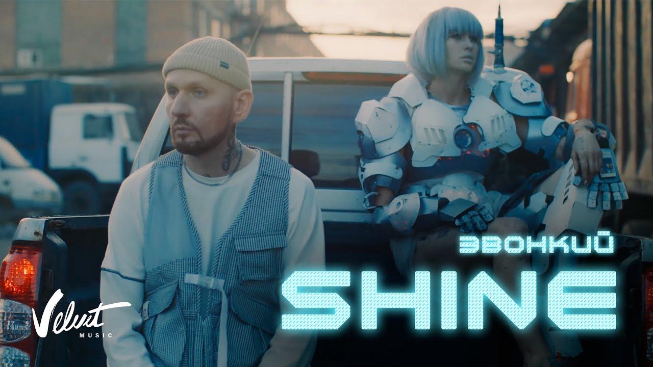 Звонкий - Shine