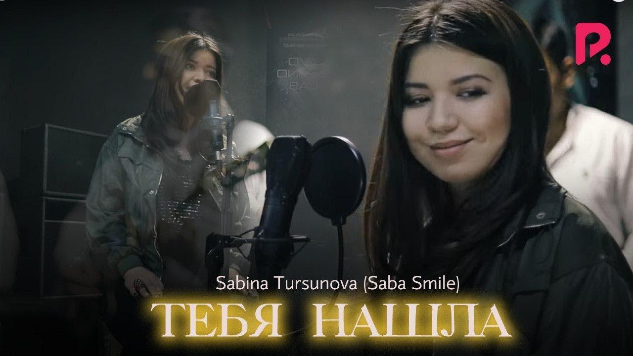 Sabina Tursunova (Saba Smile) | Сабина Турсунова - Тебя нашла