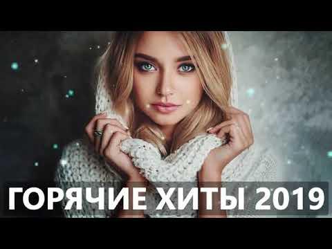 TOP 50 ❄️Лучшая Музыка 2019 ❄️ Зарубежные песни Хиты❄️Популярные Песни