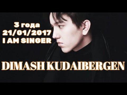 """Димаш Кудайберген: С чего все началось. На проекте """"I am Singer"""" в Китае"""