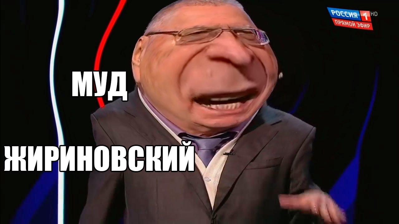 МУД ЖИРИНОВСКИЙ RYTP