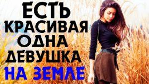 #Песня под гитару#есть красивая одна девушка на земле