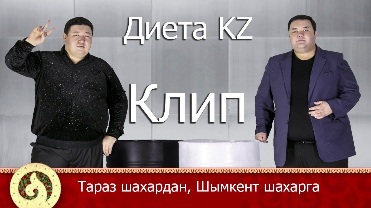 Диета kz шынар ау клип [2015].