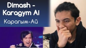 Dimash Reaction - Karagym Ai (Димаш Реакция - Карагым-Ай)